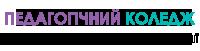 Педагогічний коледж - Хортицької національної академії
