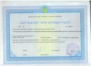 sertificat-pro-acreditaciyu