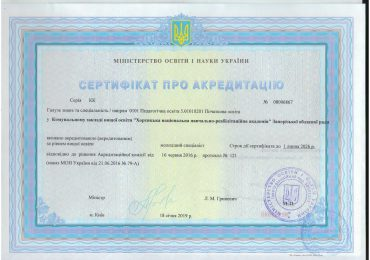 Сертифікати про акредитацію