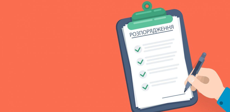 Розпорядження про заходи щодо організації освітнього процесу під час карантину