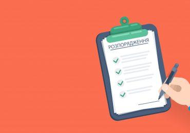 Розпорядження Про підготовку звіту про діяльність коледжу у 2019/2020 н.р.