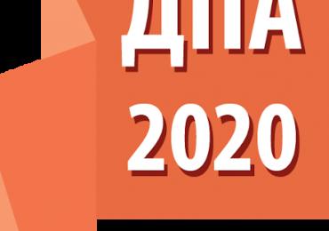 Важлива Інформація Про ДПА 2020