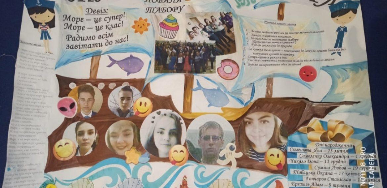 Щоденник літньої педагогічної практики.