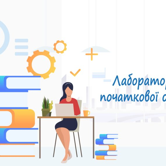 навчально-методичне забезпечення лабораторії початкової освіти