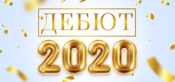 Дебют – 2020