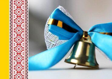 Перший раз до першого класу Нової української школи