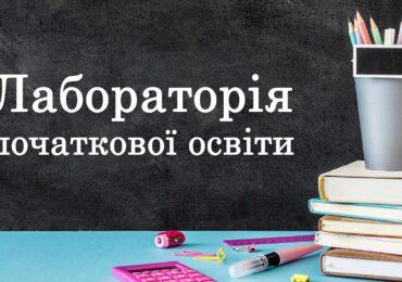 Новинки лабораторії початкової освіти