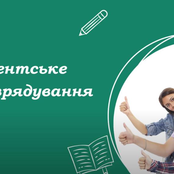 Студентське самоврядування в дії