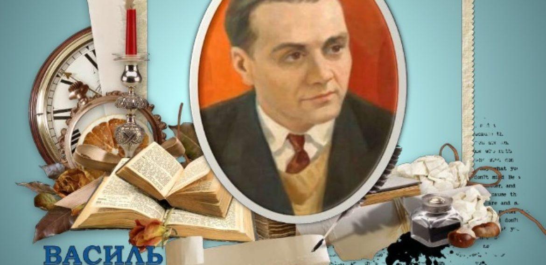 102 річницю з Дня народження Василя Олександровича Сухомлинського