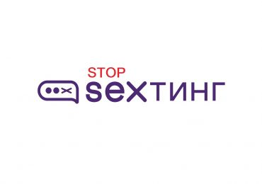 Про розміщення та транслювання відеоролику Stop Sexting