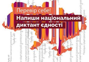ДОЛУЧАЙМОСЯ ДО МОВНОГО ФЛЕШМОБУ 2020!