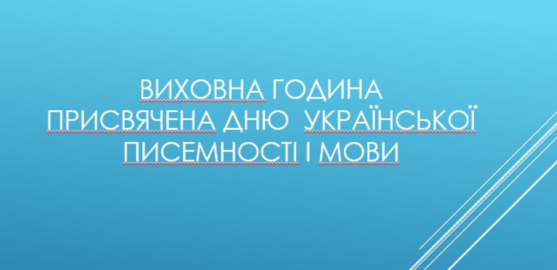 Виховна година присвячена Дню  української писемності і мови