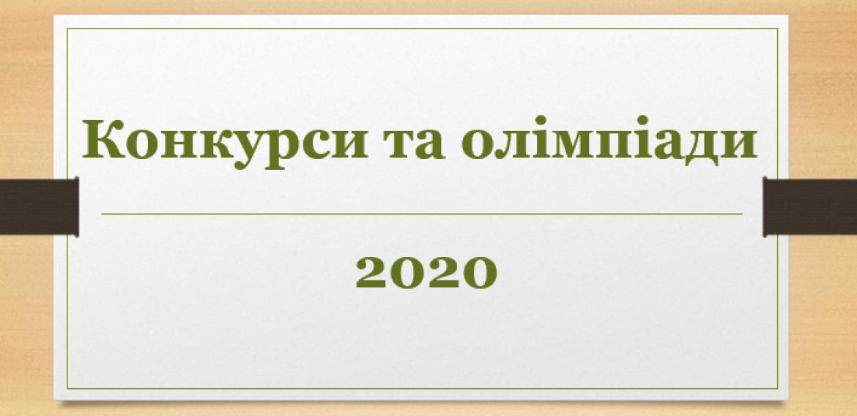 Конкурси та олімпіади – 2020