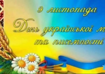Привітання студентів педагогічного коледжу з Днем української мови та писемності