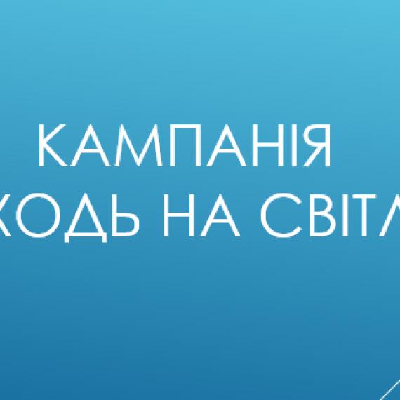 Інформація від Державної служби україни з питань праці