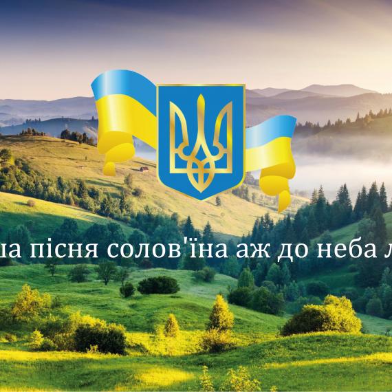 Українська пісня – душа народу
