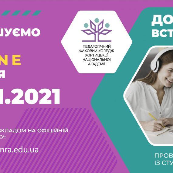 Запрошуємо на online заняття 29.01.2021