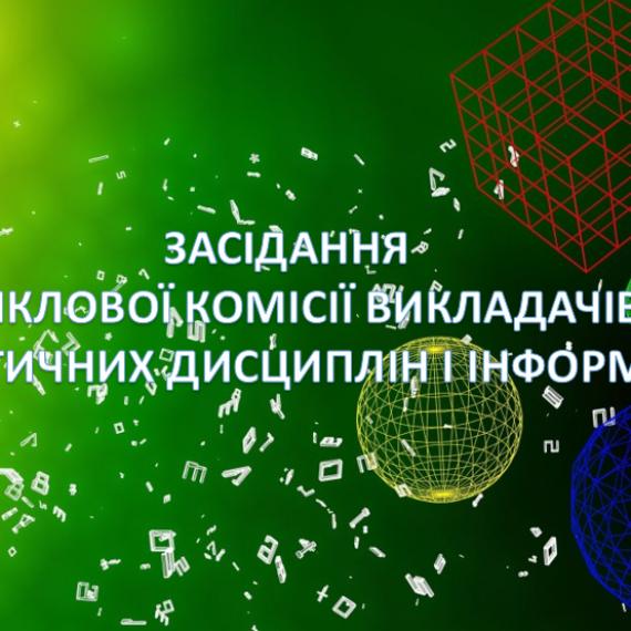 Засідання циклової комісії викладачів математичних дисциплін і інформатики