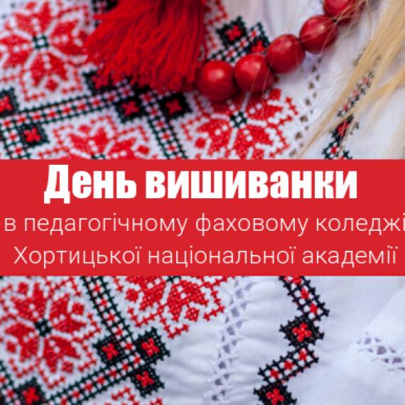 Одягни вишиванку, Україно моя! На щастя, на долю!