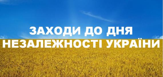 Заходи до дня незалежності україни