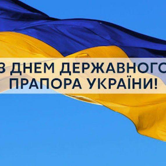 Від усієї душі вітаємо вас з Днем Державного Прапора України!