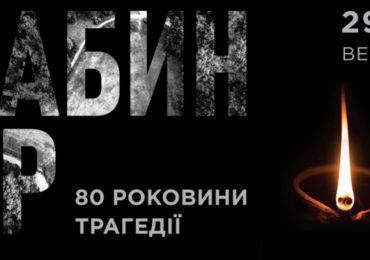 """ЄДИНИЙ ЗАГАЛЬНОНАЦІОНАЛЬНИЙ УРОК ПАМ'ЯТІ """"80 РОКІВ: ЗАБУТТЮ НЕ ПІДЛЯГАЄ"""""""