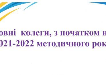 З початком нового 2021-2022 методичного року!