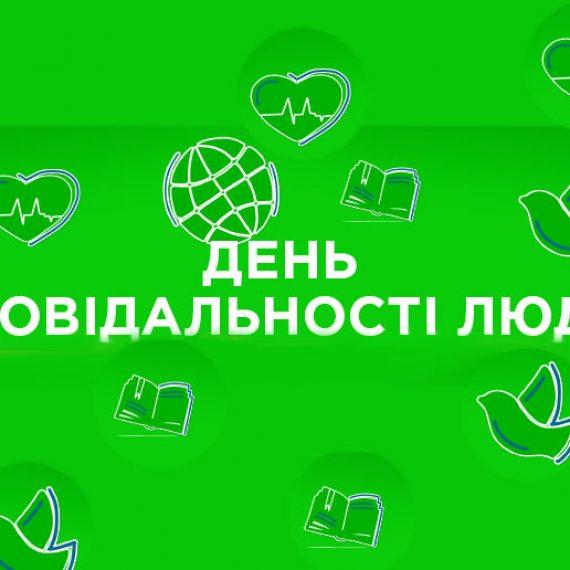 Всеукраїнський День відповідальності людини